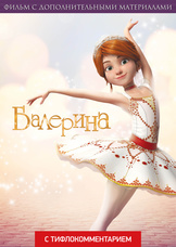 Балерина (версия с тифлокомментарием)