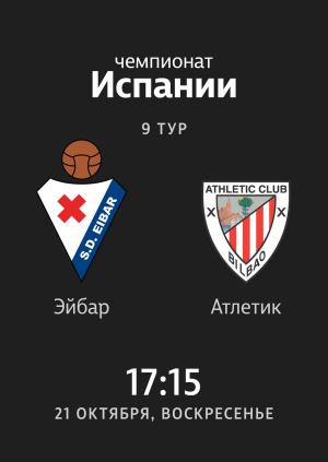 9 тур: Эйбар - Атлетик 1:1. Обзор матча