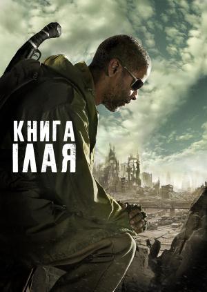 Книга Ілая