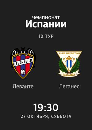 10 тур: Леванте - Леганес 2:0. Обзор матча