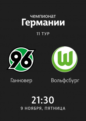 11 тур: Ганновер - Вольфсбург 2:1. Обзор матча