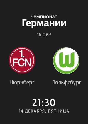 15 тур: Нюрнберг - Вольфсбург 0:2. Обзор матча