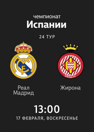 24-й тур. Реал — Жирона 1:2. Обзор матча