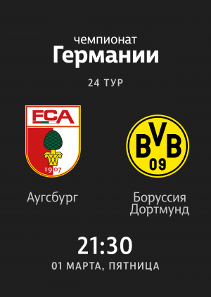 24 тур. Аугсбург — Боруссия Дортмунд 2:1. Обзор матча