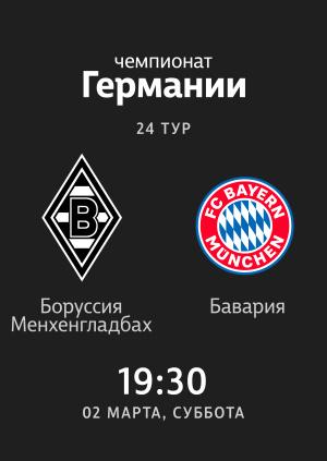 24 тур. Боруссия Менхенгладбах — Бавария 1:5. Обзор матча