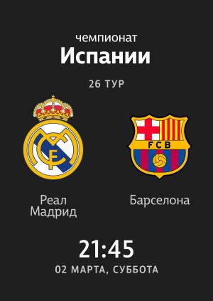 26 тур: Реал Мадрид - Барселона 0:1. Иван Ракитич