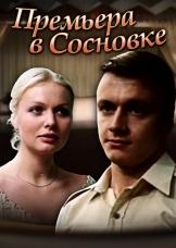 Премьера в Сосновке