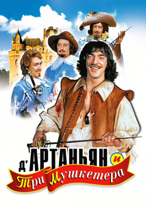 Д'Артаньян і три мушкетери