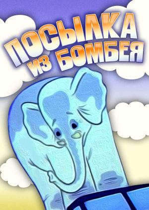 Посылка из Бомбея