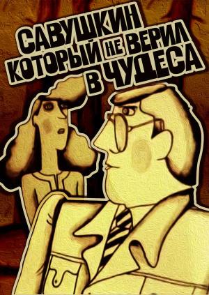 Савушкин, который не верил в чудеса
