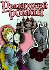 Рыцарский роман