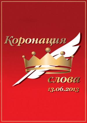 Коронация слова 13.06.2013