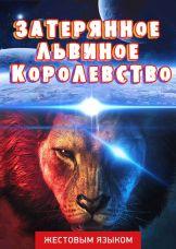 Затерянное львиное королевство (жестовым языком)