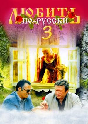 Любить по-русски 3: губернатор (1999) смотреть онлайн бесплатно.