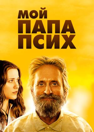 Сюжет фильма