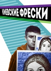 Киевские фрески (1966)