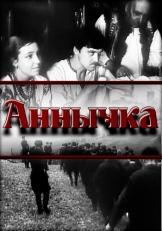 Аннычка (1969)