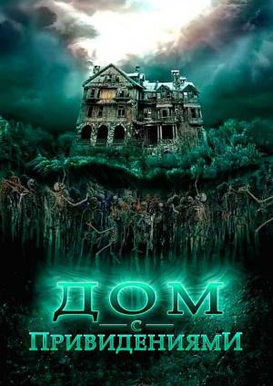 Будинок з привидами