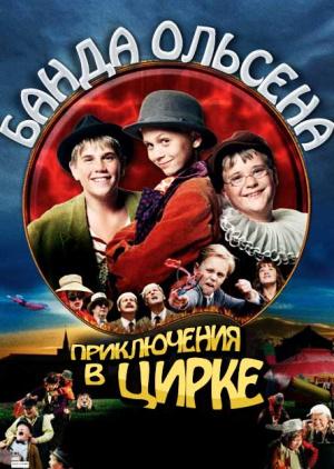 Банда Ольсена: Пригоди в цирку
