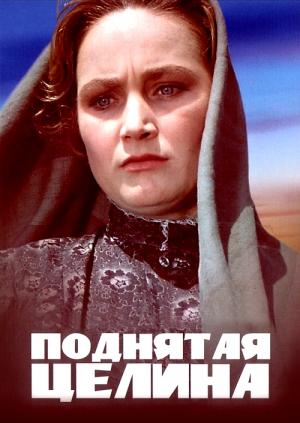Смотреть сериал поднятая целина россия все серии