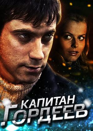 Фильм 1 (Серия 2) - Золотая клетка