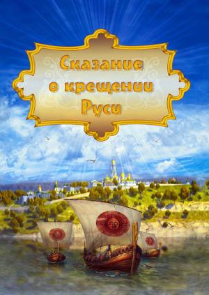 Сказание о крещении Руси