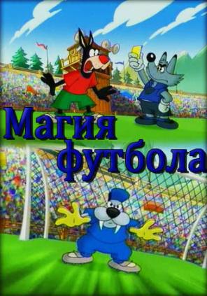 Магия футбола