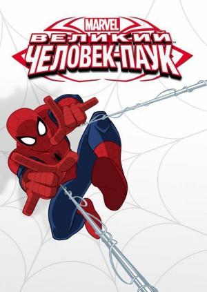 великий человек паук скачать торрент - фото 11