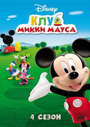 Клуб Микки Мауса (4 сезон)