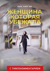 Женщина, которая убежала (с тифлокомментарием)