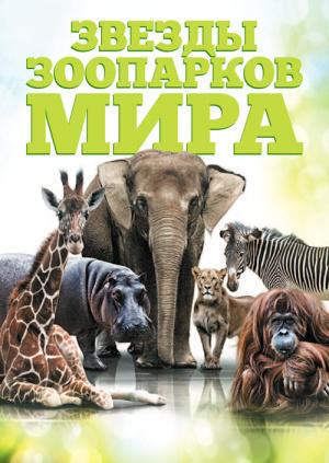 Звезды зоопарков мира