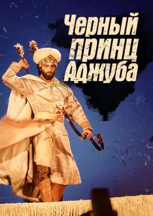Черный принц Аджуба