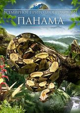 Всемирное природное наследие: Панама