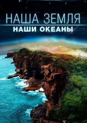 Наша Земля: Наши океаны