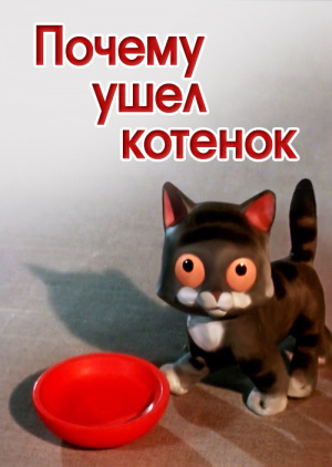 Почему ушел котенок