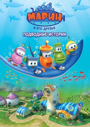 Серия 39. Гого и Акулёнок