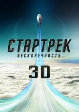 Стартрек: Бесконечность 3D