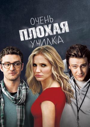 фильм училка россия смотреть
