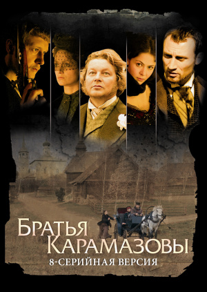 Братья Карамазовы (восемь серий)