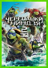 Черепашки-ниндзя 2 3D