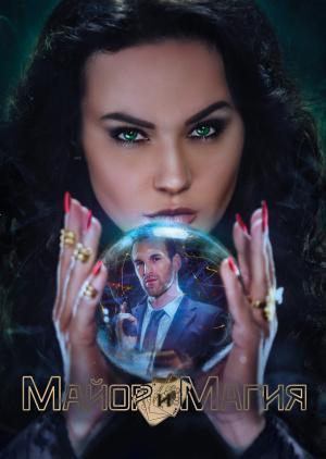 Майор і магія