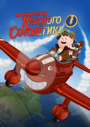 Приключения красного самолетика