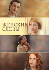 Женские слезы (2006)