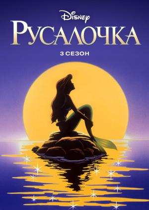Русалочка (3 сезон)