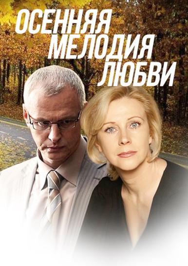 фильм помощница 2019